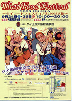 タイフードフェスティバル2005大阪のポスター
