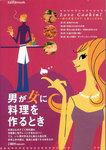 料理のブログ本「男が女に料理を作るとき」の表紙