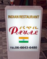 新世界のインド料理店「パヤル(PAYAL)」の看板