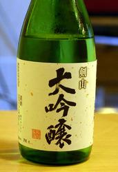 行きつけの寿司屋で飲んだ徳島金長の「剣山 大吟醸」