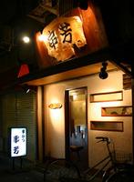 昭和町の「串芳」の店構え
