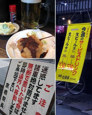 京橋の立ち飲み「七津屋」の串カツとポテサラ