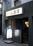 天王寺の「淡路屋」店構え