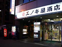 大国町の立ち呑み「エノキ屋」の店構え