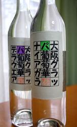 大阪の地グラッパ(Grappa)葡萄華:鳳の「きおか」限定品