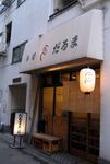 昭和町の「だるま寿司」の店構え