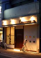 針中野駅ちかくのオリジナルダイニング「tsumuraya(つむらや)」の店構え