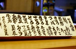 御堂筋線昭和町駅近くの「だるま寿司」のメニュー