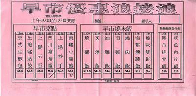 「漢寶皇宮酒楼」のモーニングサービスメニュー